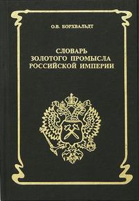 Картинки по запросу Словарь золотого промысла Российской Империи