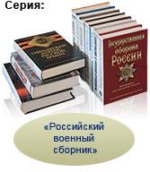 Серия: Российский военный сборник