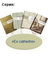 Серия: Ex cathedra
