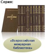 Серия: Наше недавнее. Всероссийская мемуарная библиотека.