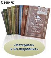 Серия: Материалы и исследования