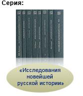 Серия: Исследования новейшей русской истории