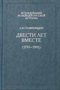 Памяти Солженицына: 200 лет вместе.