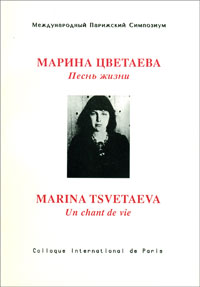 Марина Цветаева. Песнь жизни: Международный парижский симпозиум.  — Un chant de vie Marina Tsvétaeva: Actes du Colloque international de l' Université Paris IV. 19-25 octobre 1992 / Sous la direction d' Efim Etkind et de Véronique Lossky.
